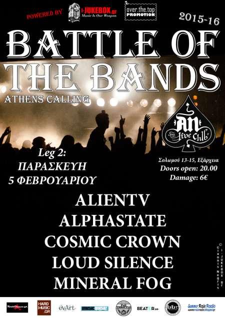 BATTLE OF THE BANDS: Παρασκευή 5 Φεβρουαρίου @ An Club