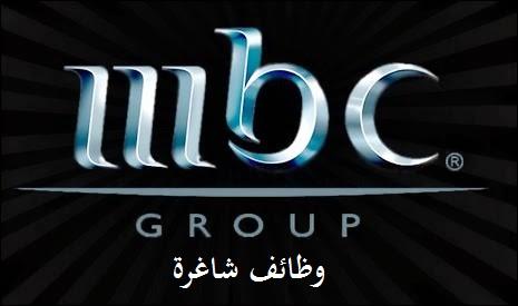 وظائف شاغرة في مجموعة mbc mbc.JPG
