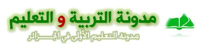 مدونة التربية والتعليم بالجزائر