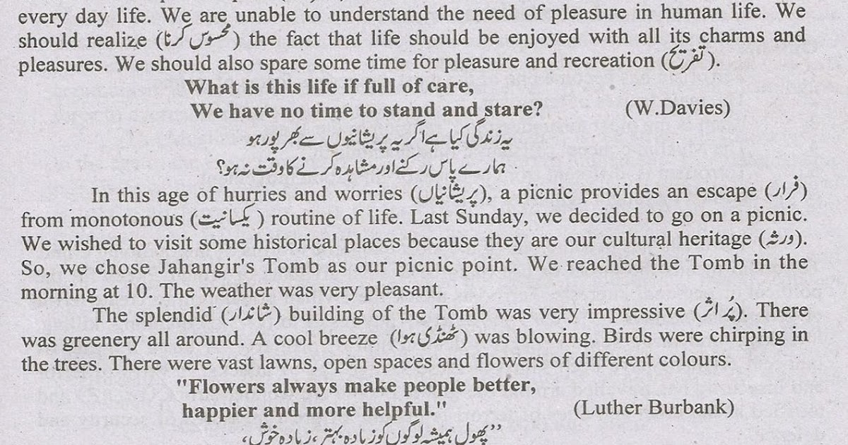 quotations on picnic party essay Fsc ics fa quotes intermediate part 2 english essays quotations computer or information technology and patriotism or why i love pakistan by asad hussain picnic party essay quotes picnic party essay with quotations sunday, romeo and juliet essay on love theme song english essay title generator xl, ielts.
