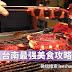 台湾不只有台北夜市 台南最强美食攻略!