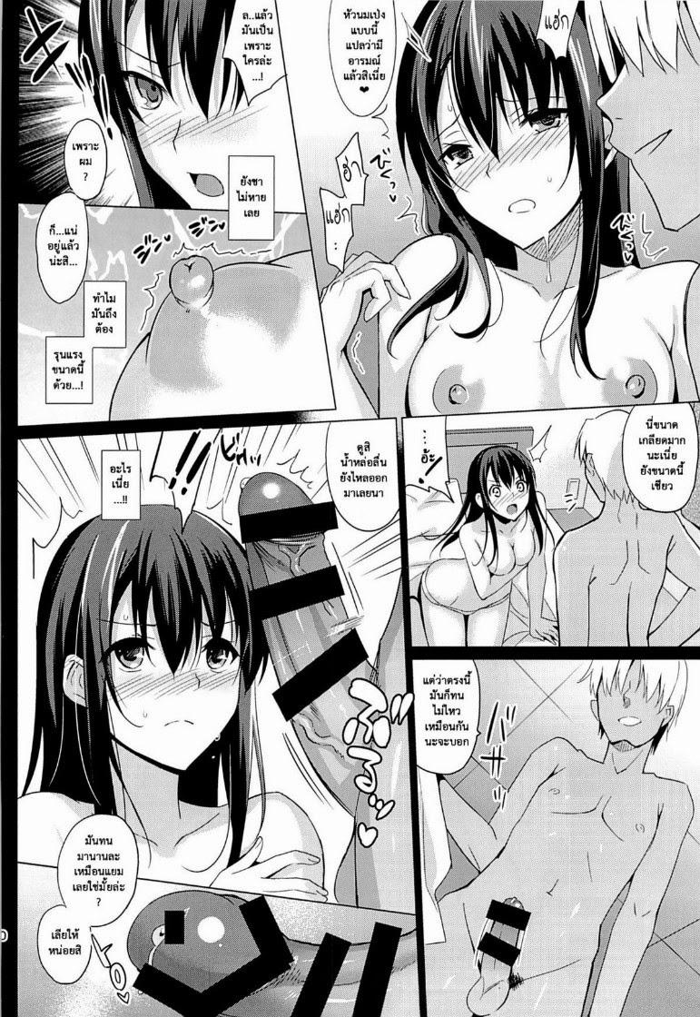 ขืนใจแม่บ้าน - หน้า 17