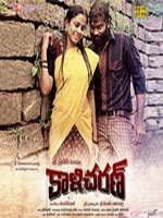 Kaalicharan Telugu Mp3 Songs