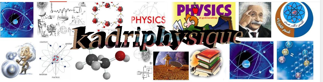 الفيزياء وتحضير البكالوريا