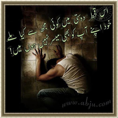 Islamic Poetry, Islamic Shayari and SMS - Ranjish.com