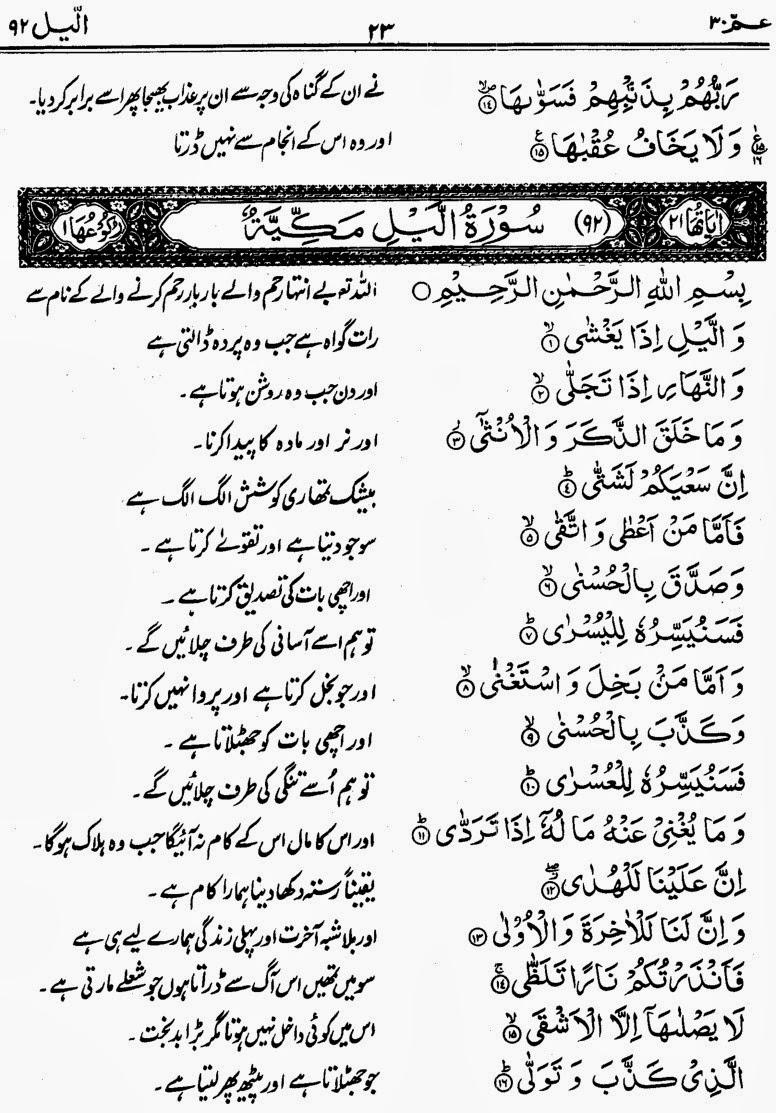 para 30 with urdu translation pdf