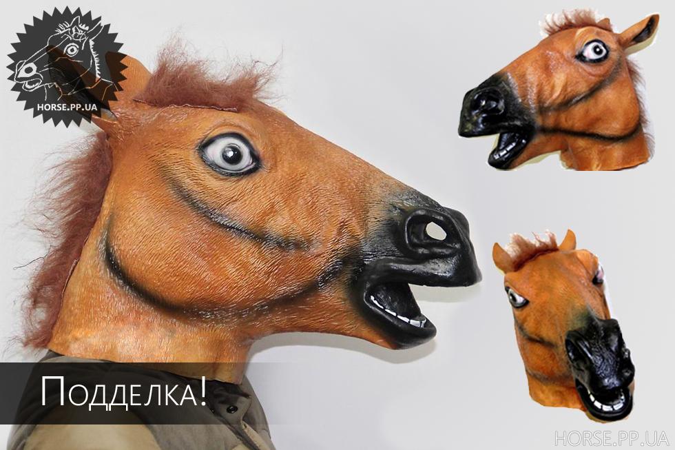 Маски лошади