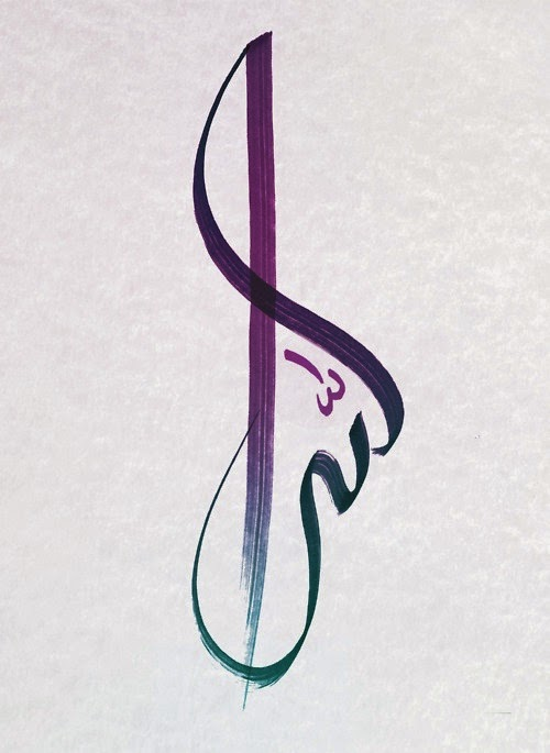 Islamic calligraphy wallpapers 2014 islamic wallpapers Allah calligraphy wallpaper