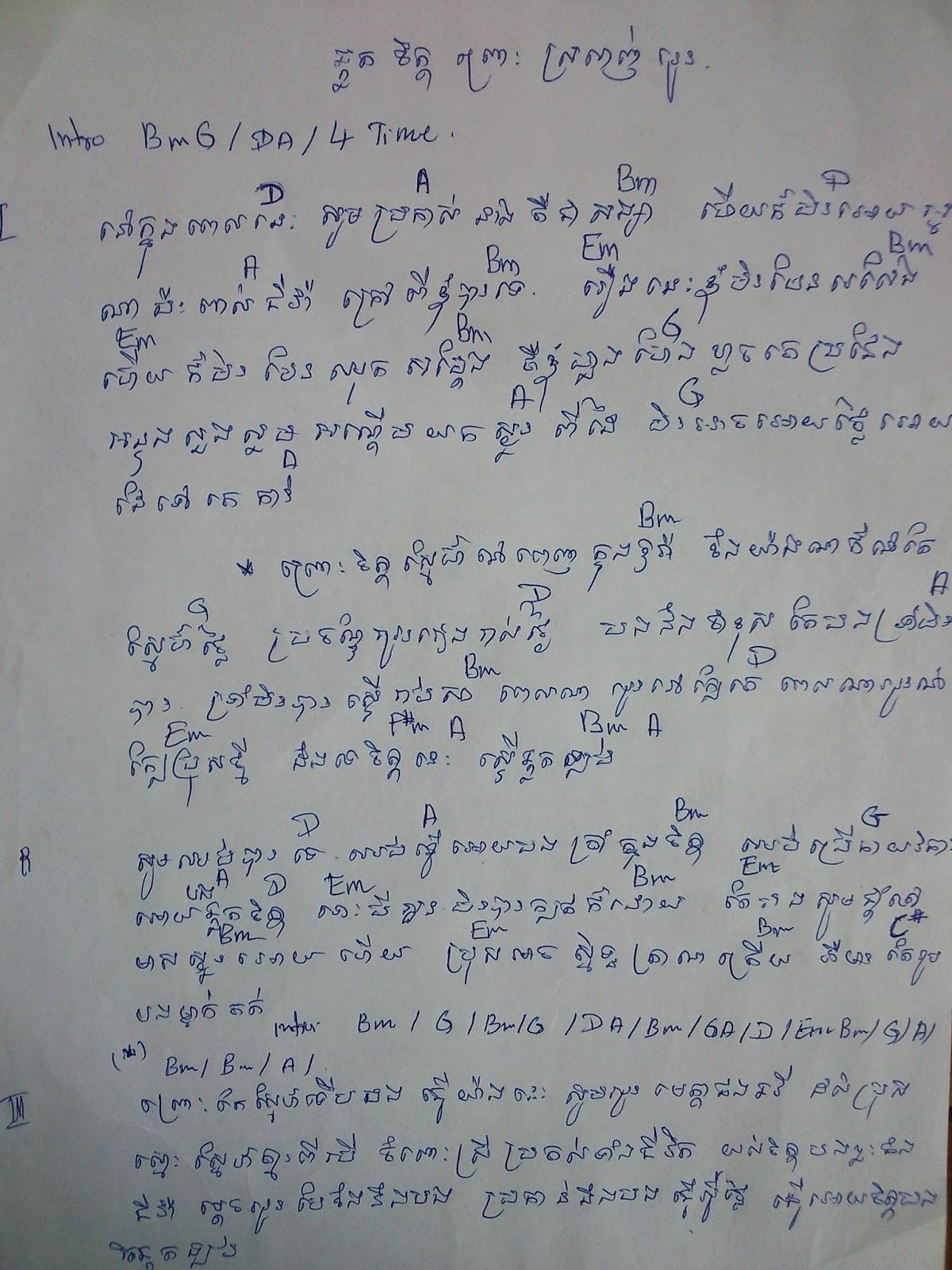 Khmer Guitar Chord Song: February 2014