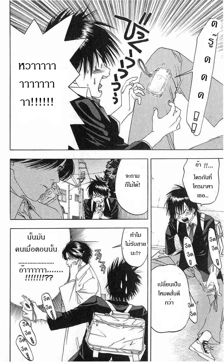 อ่านการ์ตูน Ichigo100 5 ภาพที่ 4