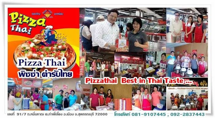 พิซซ่าไทยสุพรรณบุรี