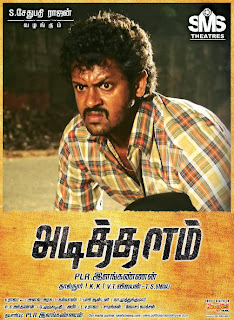 Adithalam Movie Wallpaper