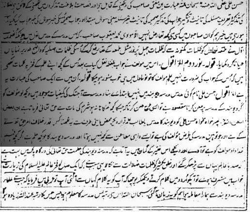 URDU TAUGHT TO THE PROPHET BY DEOBAND...