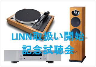 http://nojima-audiosquare.blogspot.jp/2015/06/627linn.html