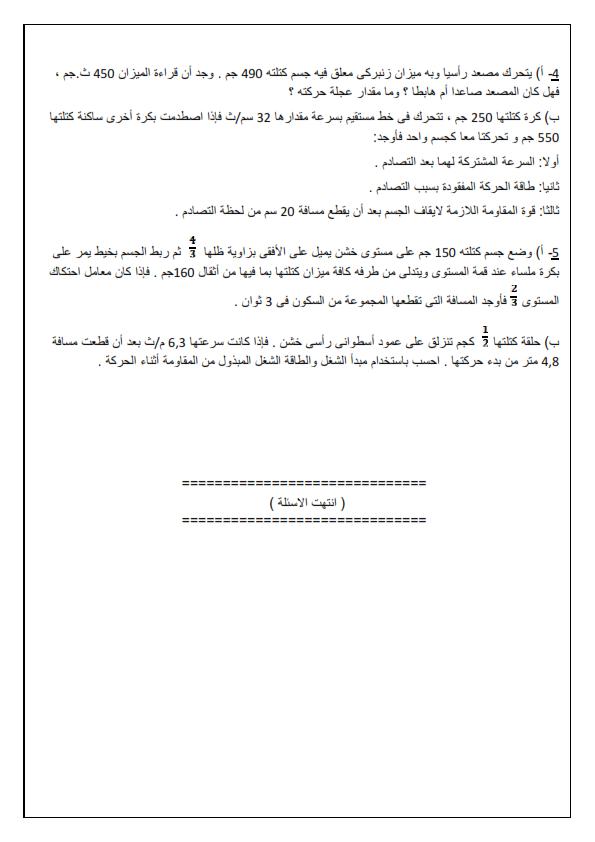 بالصور امتحان ديناميكا ثالثة ثانوى السودان نظام حديث 2015 + نموذج الاجابة الاصلي %D8%A7%D9%84%D8%B3%D9%88%D8%AF%D8%A7%D9%86%2B2015_002