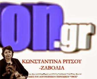ΚΩΝΣΤΑΝΤΙΝΑ ΡΙΤΣΟΥ -ΖΑΒΟΛΙΑ