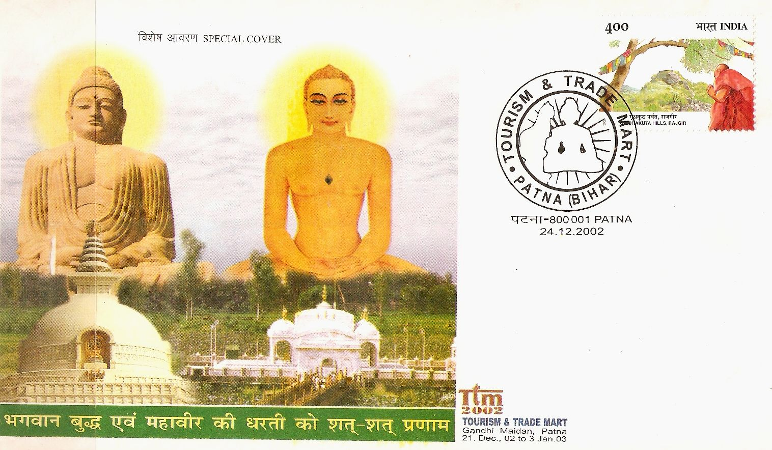 jainism articles and essays special cover on buddha and mahavira a special postal cover in memory of gautam buddha and teerthankar mahavir published by post at patna bihar