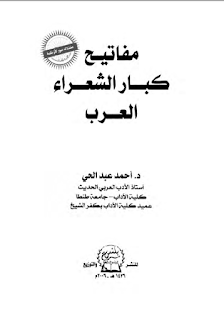 مفاتيح كبار الشعراء العرب