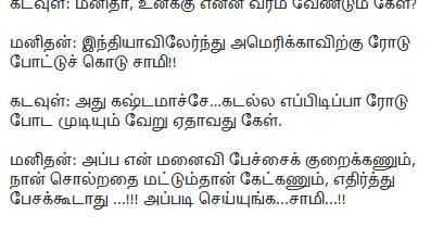 kadavul vs manidhan tamil joke in english tamil jokes