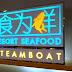 Resort Seafood Steamboat @ Resort Hotel, Genting Highlands, Pahang