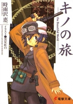 Kino's Journey (Dub)