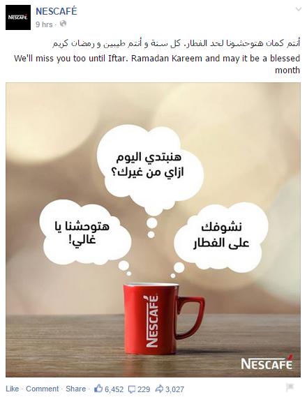 Nescafe Ramadan 2015