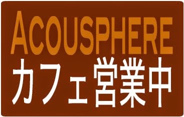 Acousphere Cafeやってます!