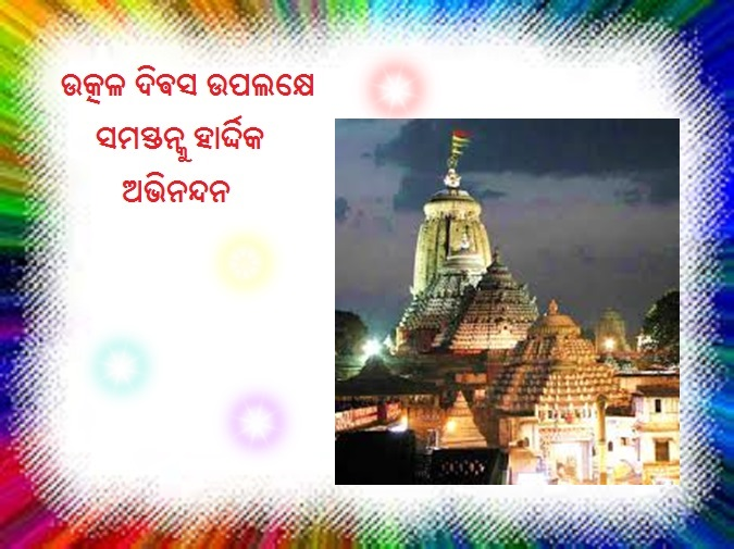 """essay on utkal divas Previous papers interview questions 81st foundation day of odisha – utkal divas april 3rd, 2017 the day is also called as """"utkal divas."""