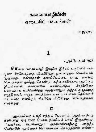 Aayirathil Iruvar Sujatha Novels