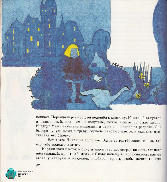Детские книги времен СССР