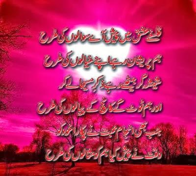 Ghazal\'s World: Ishq Poetry, Ishq Urdu Poetry, Ishq Images Poetry ...