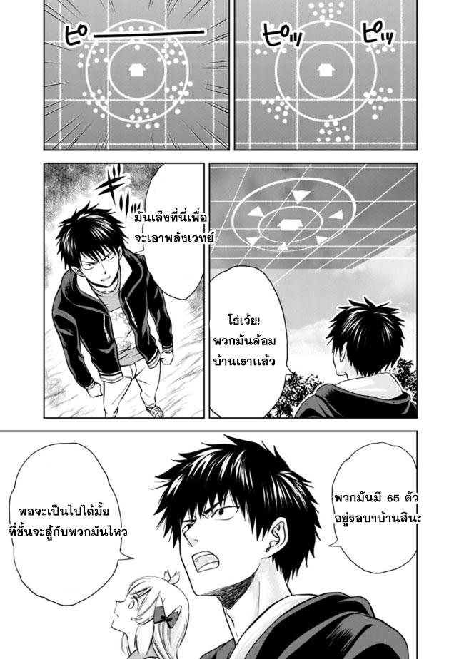 Ore no Ie ga Maryoku Spot datta Ken - Sundeiru dake de Sekai Saikyou ตอนที่ 6 TH แปลไทย
