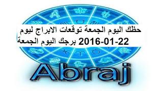 حظك اليوم الجمعة توقعات الابراج ليوم 22-01-2016 برجك اليوم الجمعة