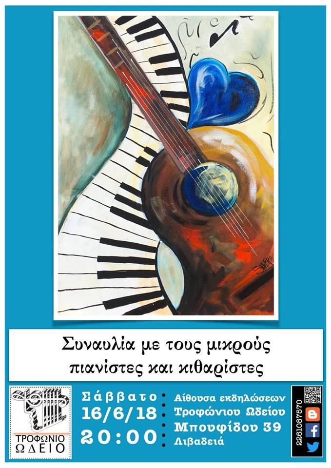 Συναυλία με τους μικρούς πιανίστες & κιθαριστές