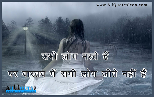 Hindi-Life -Quotes-Images-Motivation-Thoughts-Sayings