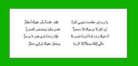 Siapakah Sebenarnya Abu Nawas-Nur Qolbu