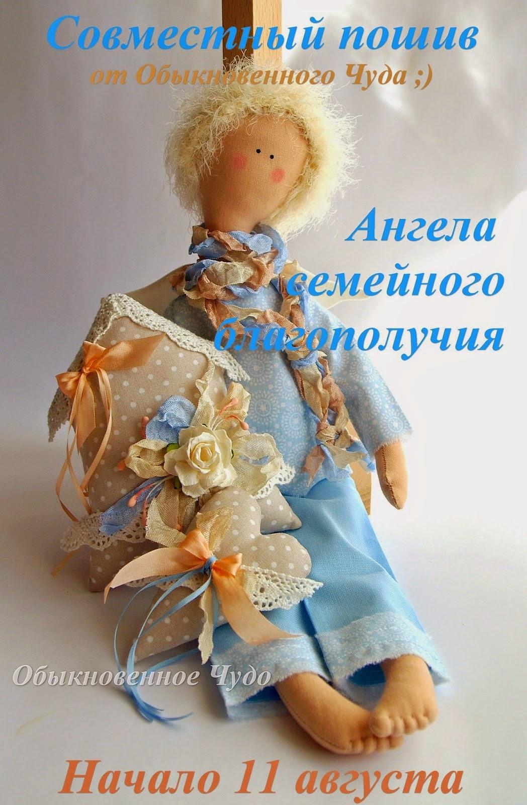 СП Ангела Благополучия