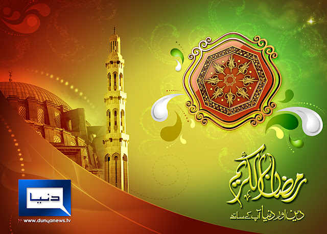 Ramadan Greeting cards 2015