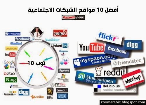 أفضل 10 مواقع الشبكات الاجتماعية
