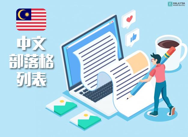 马来西亚中文部落格博客