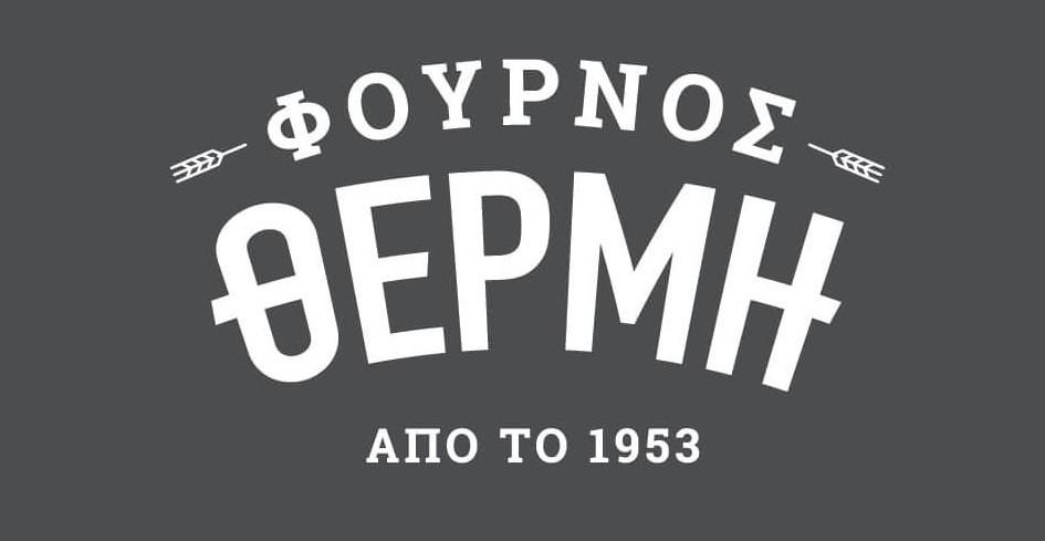"""ΦΟΥΡΝΟΣ """"ΘΕΡΜΗ"""""""