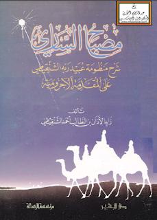 مصباح الساري شرح منظومة عبد ربه الشنقيطي