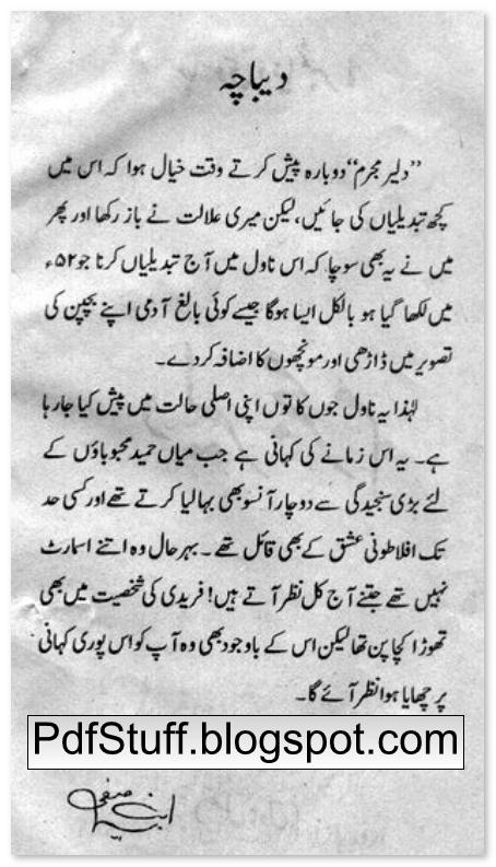 Representation of Jasoosi Dunya Volume 1 of Faridi Series by Ibne Safi