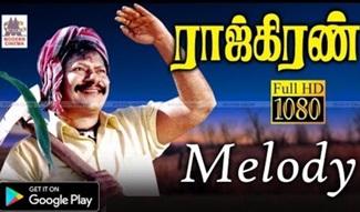Melody Hits | Rajkiran Melody Songs