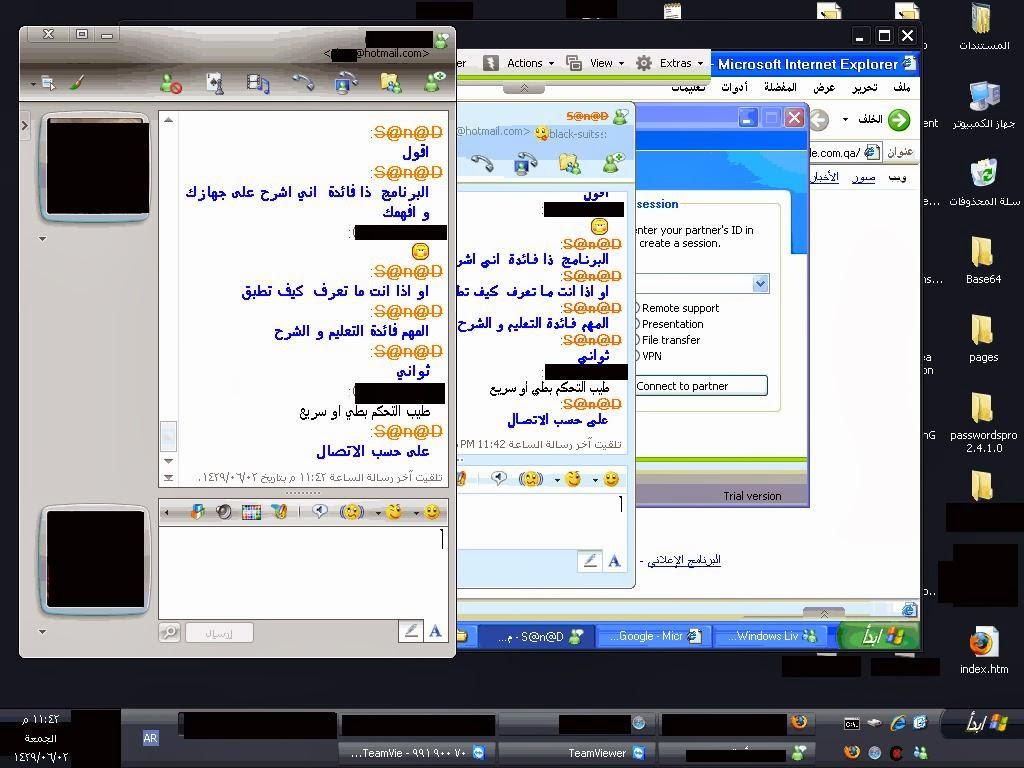 شرح برنامج 2014 TeamViewer