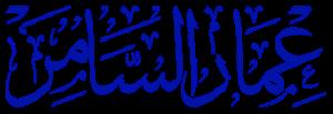 مدونه عمار السامر