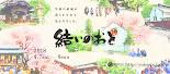 4.7〜8 sat/sun 街なか音楽祭『結いのおと-YUINOTE-』