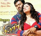 MP3 – Tihar (2014) Tamil Audio Download