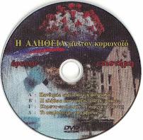 «Η αλήθεια για τον κορωνοϊό»( DVD)