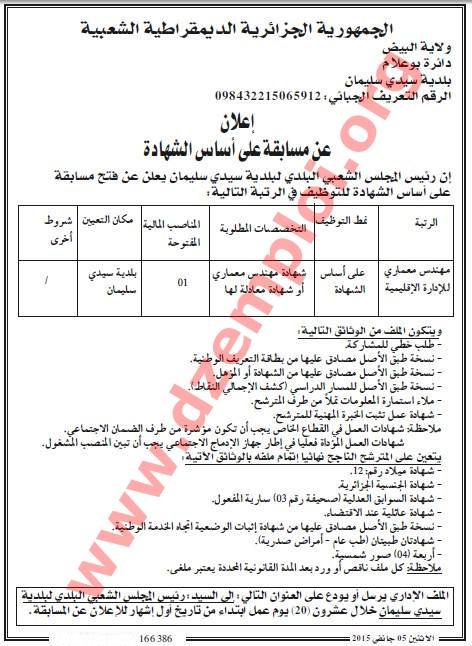 إعلان مسابقة توظيف في بلدية سيدي سليمان دائرة بوعلام ولاية البيض جانفي 2015 El+Bayadh+1.jpg